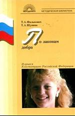 По законам добра Изучаем Конституцию РФ