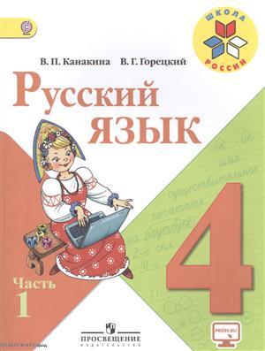 Канакина В., Горецкий В. Русский язык. 4 класс. Учебник (комплект из 2 книг)