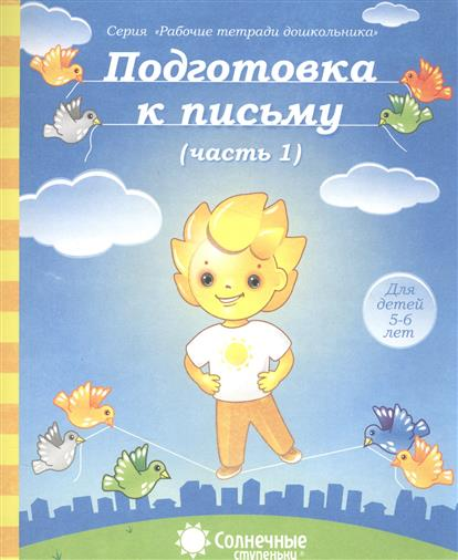 Подготовка к письму Часть 1 Тетрадь для рисования Для детей 5-6 лет