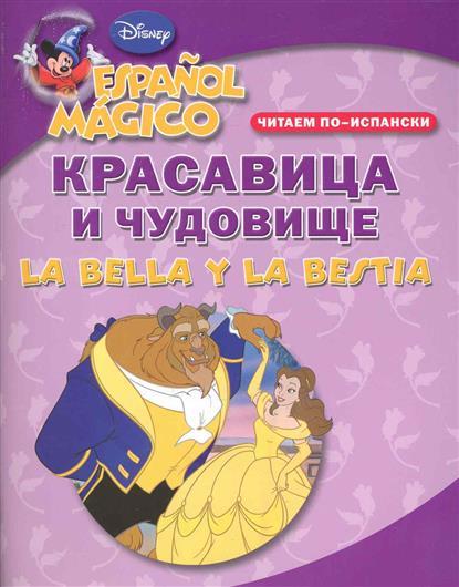 Чупина Т. (ред.) Красавица и чудовище Читаем по-испански красавица и чудовище dvd книга