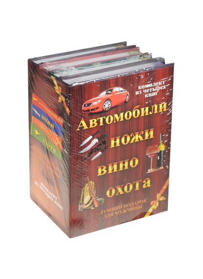 Лучший подарок для мужчины (комплект из 4 книг)