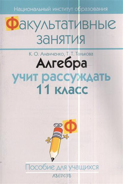 Алгебра учит рассуждать. 11 класс. Пособие для учащихся учреждений общего среднего образования с белорусским и русским языками облучения. 2-е издание