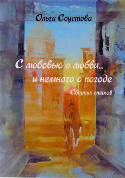 Соустова О. С любовью о любви… и немного о погоде prizyv o pomoshhi opolcheniyu