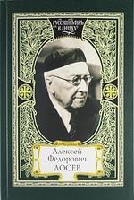 Алексей Федорович Лосев из творческого наследия