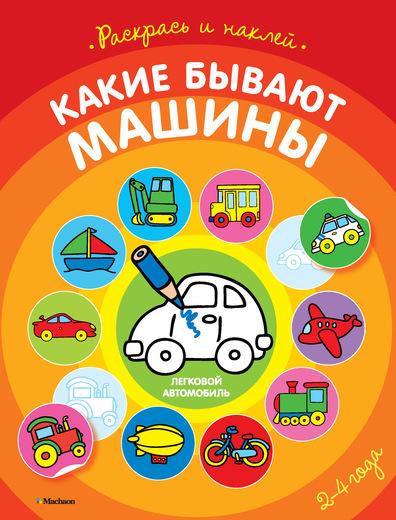 Шмидт М. (ред.) Какие бывают машины. 2-4 года какие колонки для машины