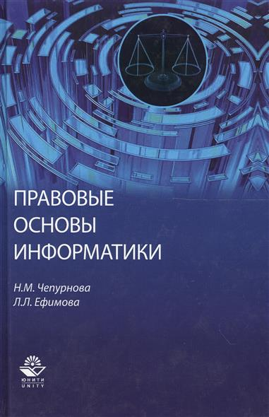 Чепурнова Н., Ефимова Л. Правовые основы информатики правовые основы профессиональной