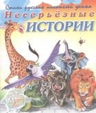 Несерьезные истории. Стихи русских писателей детям