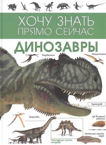 Ермакович Д. Динозавры ермакович д человек isbn 9785170982844