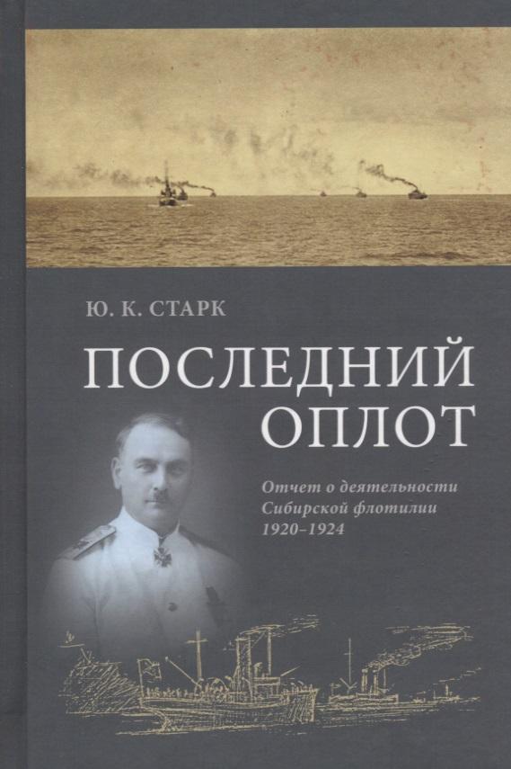 Старк Ю. Последний оплот. Отчет о деятельности сибирской флотилии 1920–1924