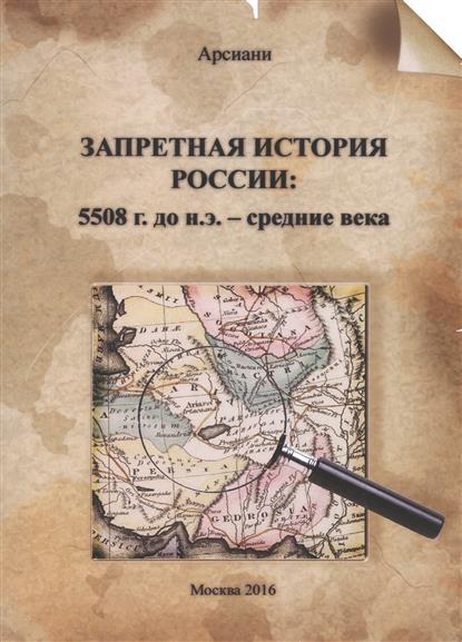 Запретная история России: 5508 г. До н.э. - средние века