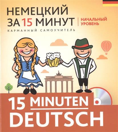 Немецкий за 15 минут. Начальный уровень. (+CD)