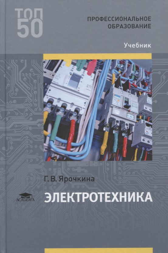 Ярочкина Г. Электротехника. Учебник