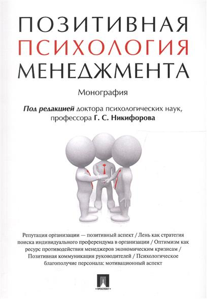 Никифорова Г., ред. Позитивная психология менеджмента. Монография