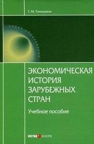 Экономическая история зарубеж. стран