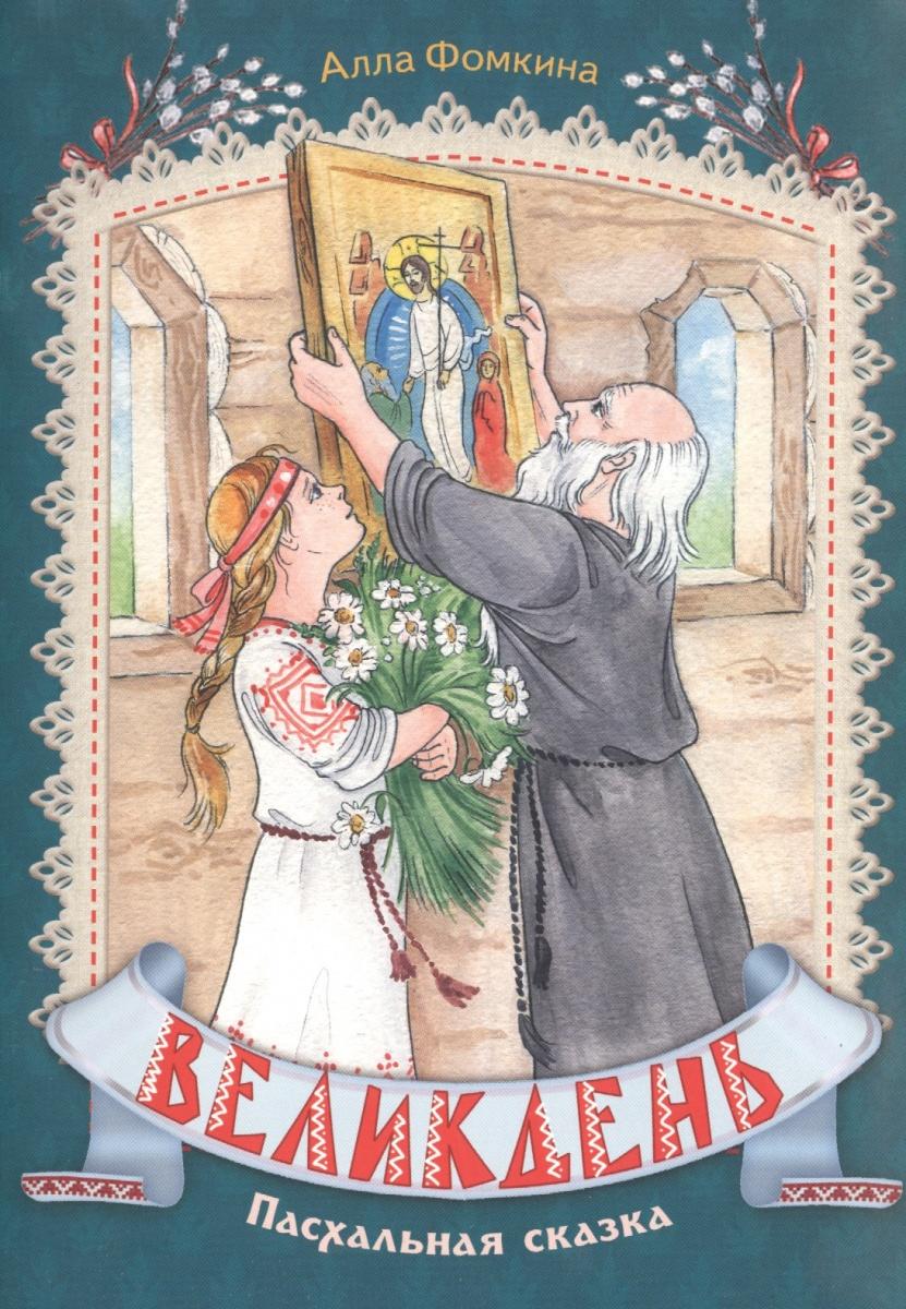 Великдень Пасхальная сказка