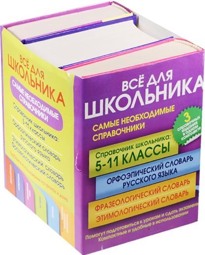 Все для школьника: Самые необходимые справочники (комплект из 3 книг)