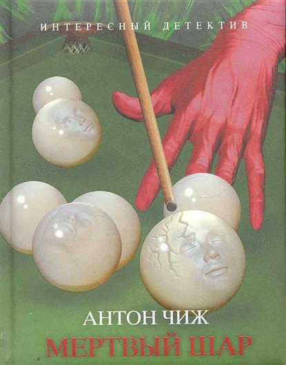 Чиж А. Мертвый шар антон чиж ва банк длясиней бороды илимертвый шар