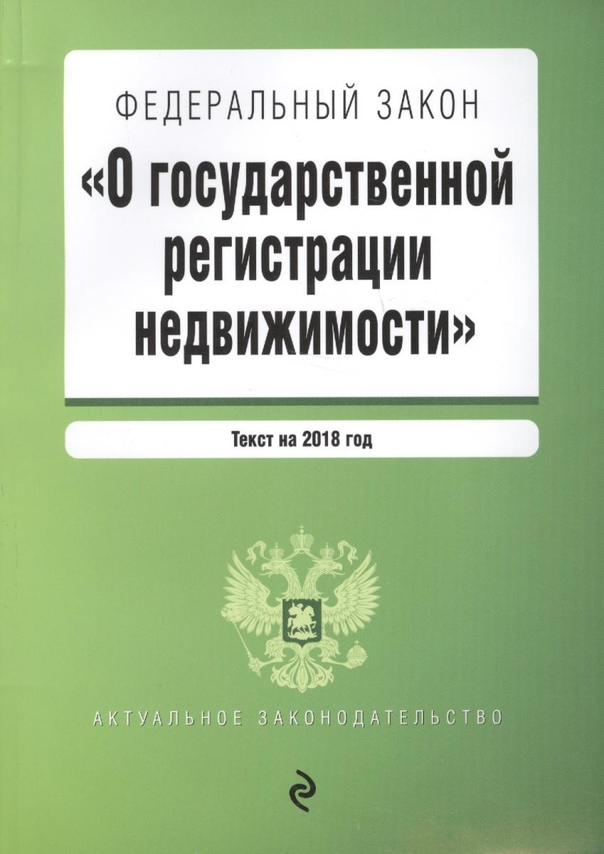 Новый закон о регистрации 2018
