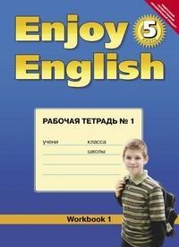 Английский язык. Английский с удовольствием / Enjoy English. Рабочая тетрадь № 1 к учебнику для 5 класса общеобразовательных учреждений