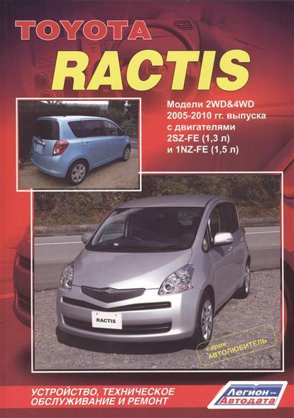 Toyota Ractis 2WD&4WD 2005-2010 гг. Выпуска с двигателями 2SZ-FE (1,3 л.) и 1NZ-FE (1,5 л.) Устройство, техническое обслуживание и ремонт toyota caldina модели 2wd