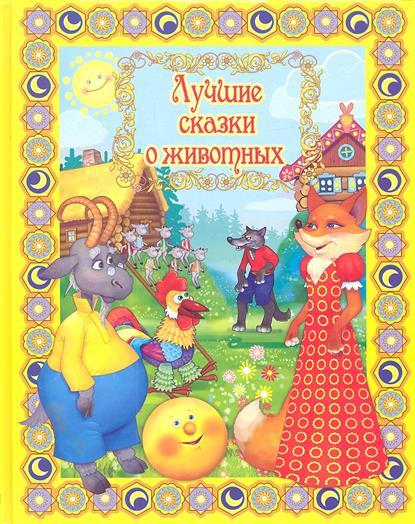 Кошелева А. (ред.) Лучшие сказки о животных