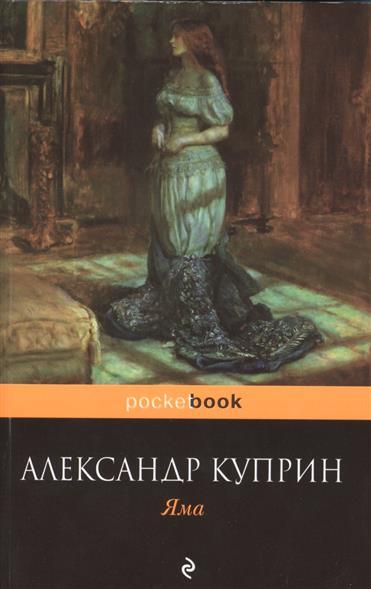 Куприн А. Яма ISBN: 9785699679805 а и куприн резеда
