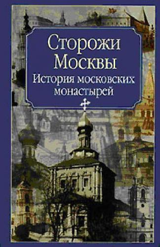 Сторожи Москвы История московских монастырей