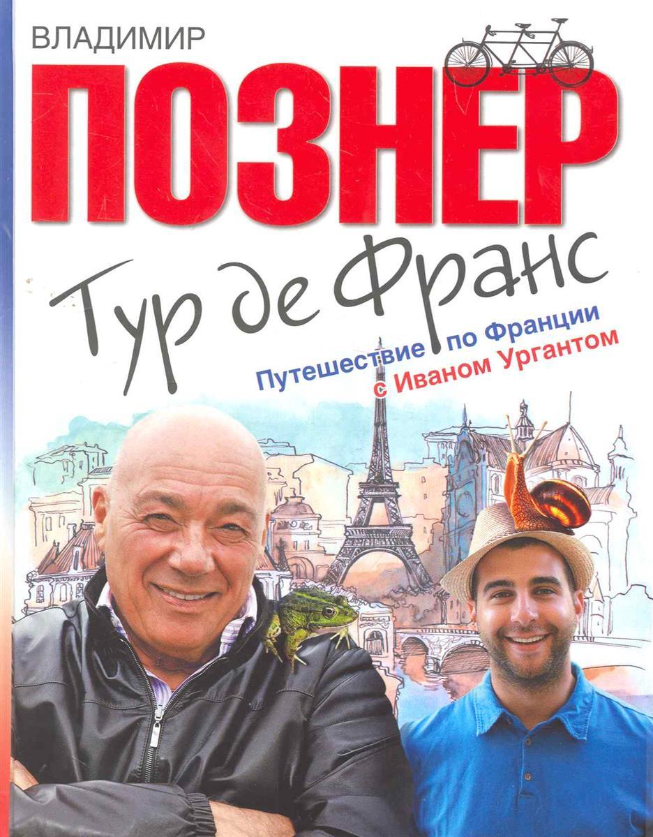 Познер В. Тур де Франс Путешествие по Франции с Иваном Ургантом