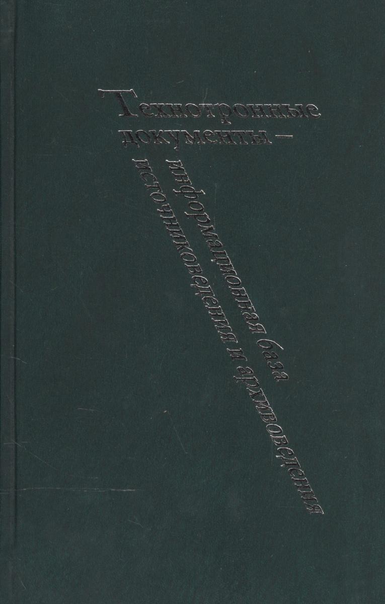Технотронные документы - информационная база источниковедения и архивоведения. Сборник научных статей