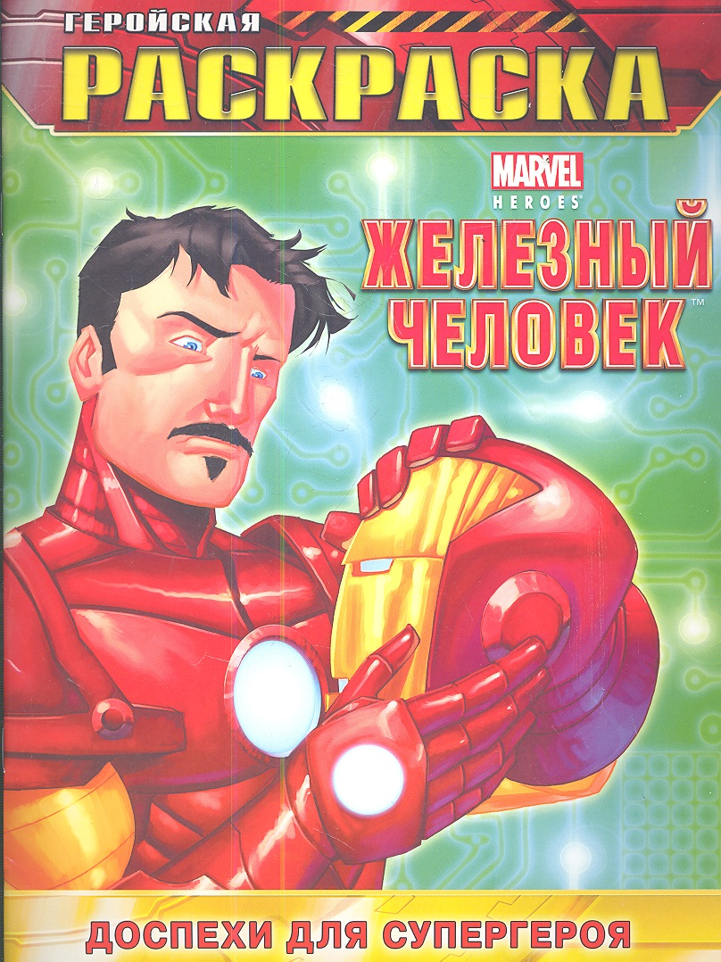 Жилинская А. (ред.) Доспехи для супергероя. Геройская раскраска