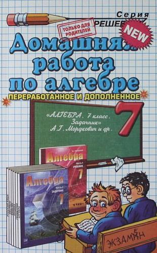 ДР по алгебре 7 кл