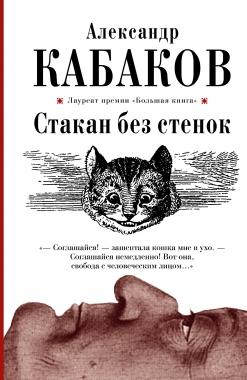 Кабаков А. Стакан без стенок александр кабаков камера хранения мещанская книга