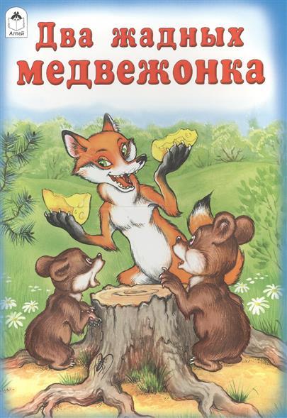 Голенищева О. (ред.) Два жадных медвежонка турков в пересказ два жадных медвежонка венгерская народная сказка