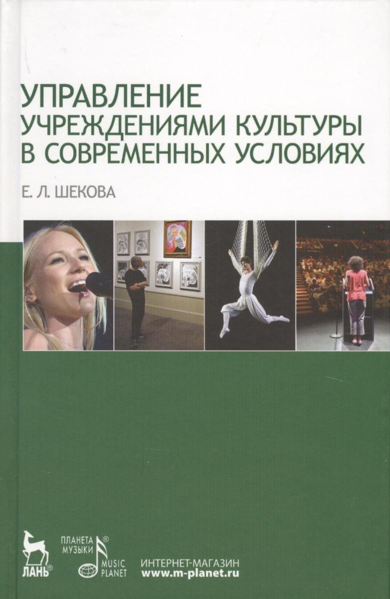 Управление учреждениями культуры в современных условиях. Учебное пособие