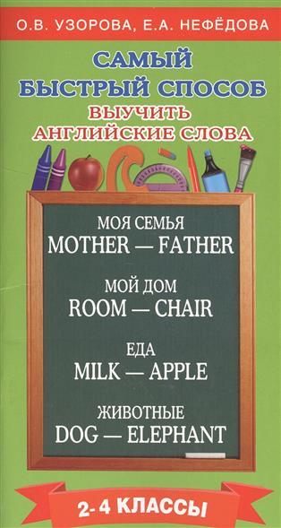 Узорова О., Нефедова Е. Самый быстрый способ выучить английские слова. 2-4 классы о в узорова самый быстрый способ выучить правила английского языка 2 4 классы