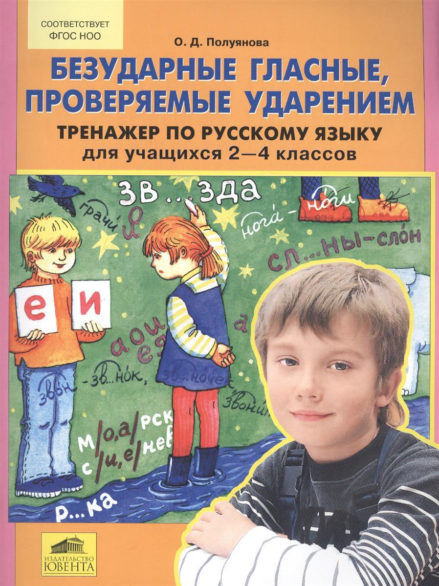 Полуянова О.: Безударные гласные, проверяемые ударением. Тренажер по русскому языку для учащихся 2-4 классов