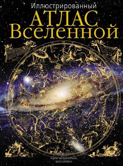купить Гарлик М. Иллюстрированный атлас Вселенной по цене 1017 рублей