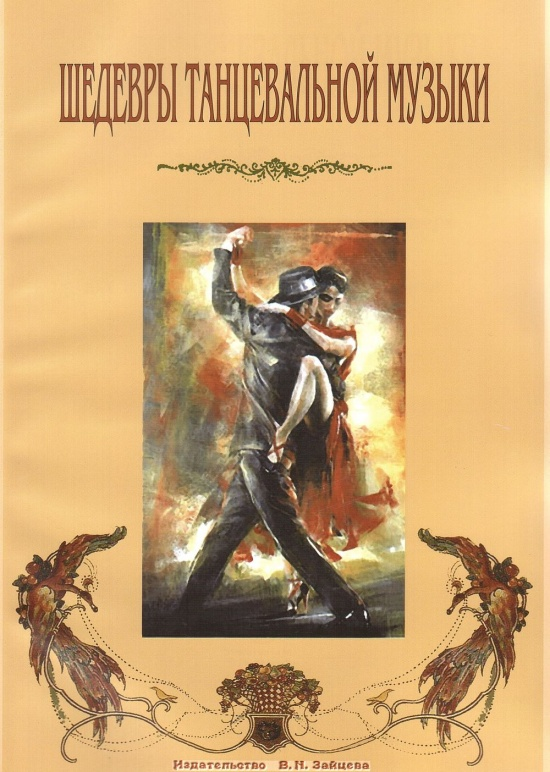 Шедевры танцевальной музыки шедевры классической музыки все выпуски 4cdmp3
