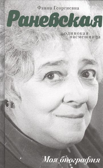 Шляхов А. Фаина Раневская. Одинокая насмешница