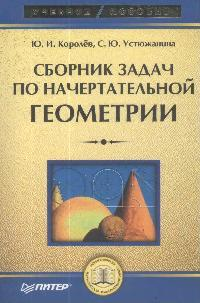 Королев Ю. Сборник задач по начертательной геометрии