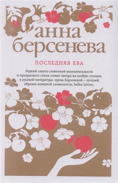 Берсенева А. Последняя Ева берсенева анна гадание при свечах последняя любовь роман