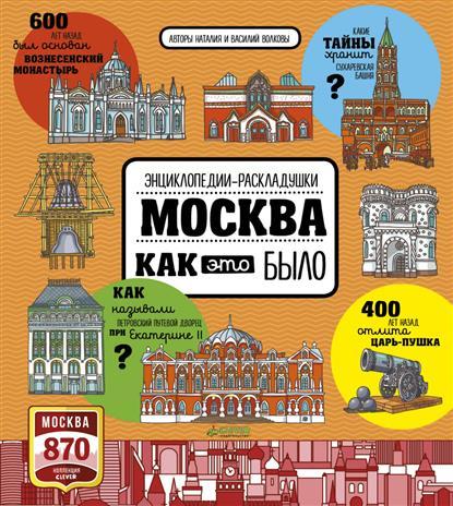 Волков В., Волкова Н. Как это было. Москва
