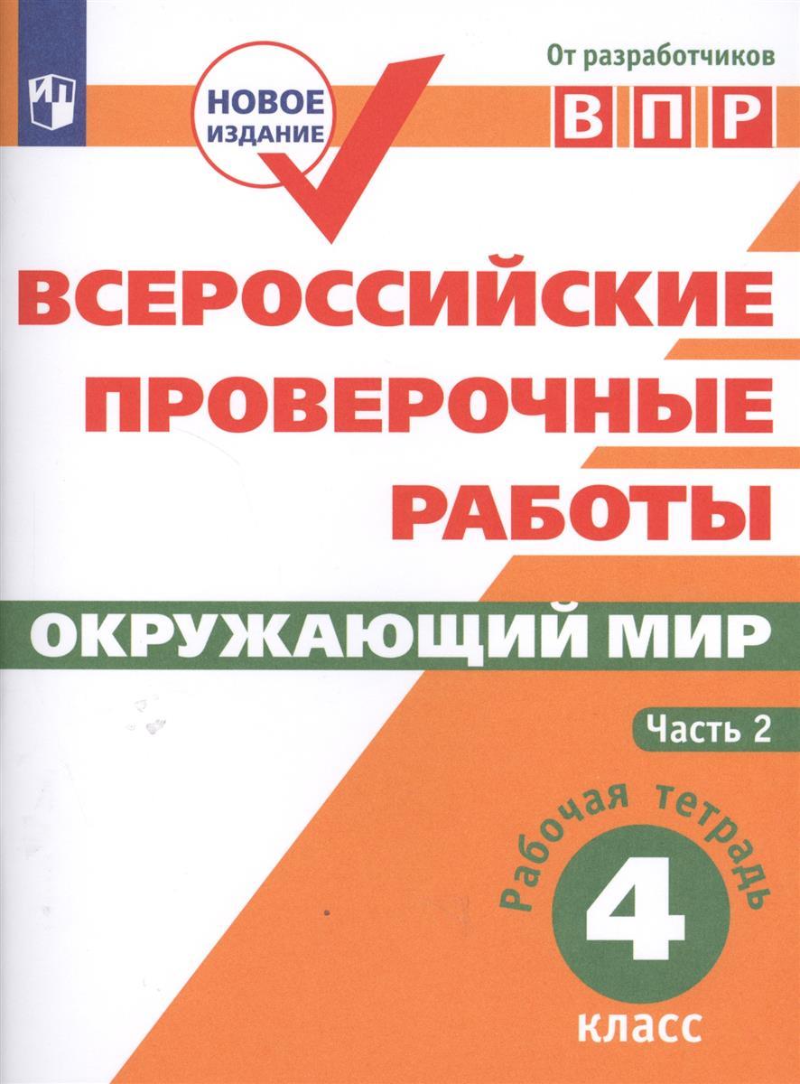 Всероссийские проверочные работы. Окружающий мир. 4 класс. Рабочая тетрадь. Часть 2