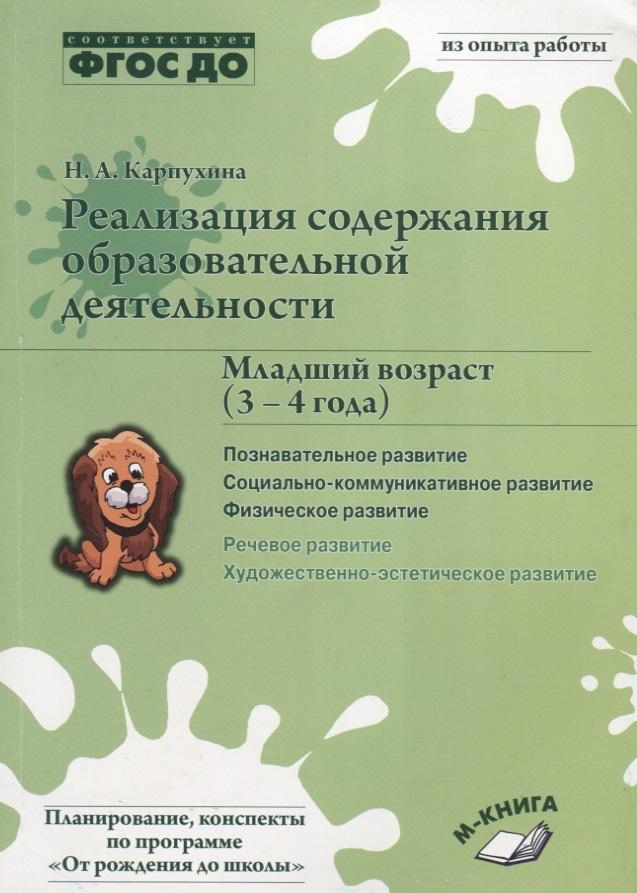 Карпухина Н. Реализация содержания образовательной деятельности. Младший возраст (3–4 года). Познавательное развитие. Социально-коммуникативное развитие. Физическое развитие