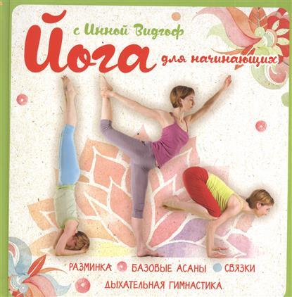 Йога для начинающих с Инной Видгоф. Разминка. Базовые асаны. Связки. Дыхательная гимнастика