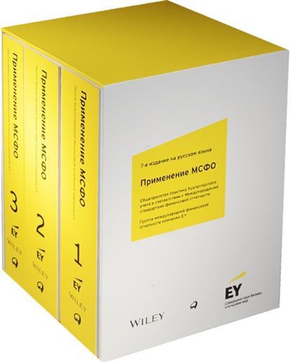 Применение МСФО (комплект из 3 книг)