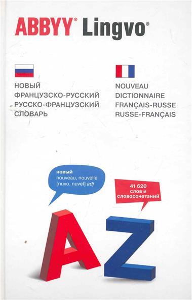 Новый французско-русский рус.-франц. словарь