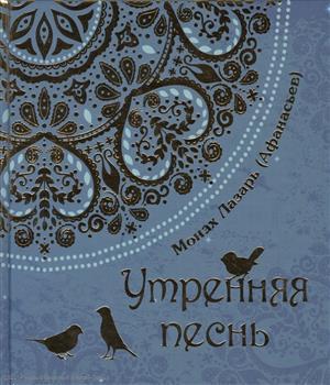 Монах Лазарь (Афанасьев) Утренняя песнь. Стихи. Приношение православному отрочеству ISBN: 9785996803088 приношение людмиле зыкиной