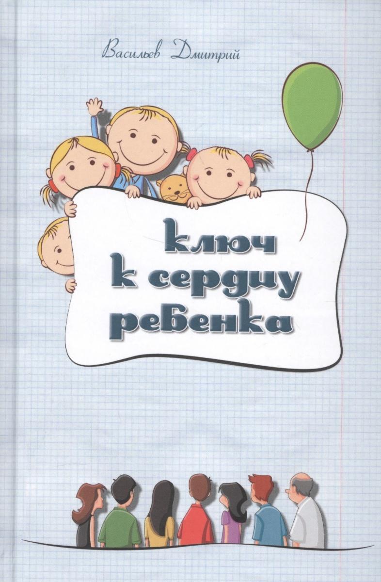 Васильев Д. Ключ к сердцу ребенка васильев д ветеринарная герпетология