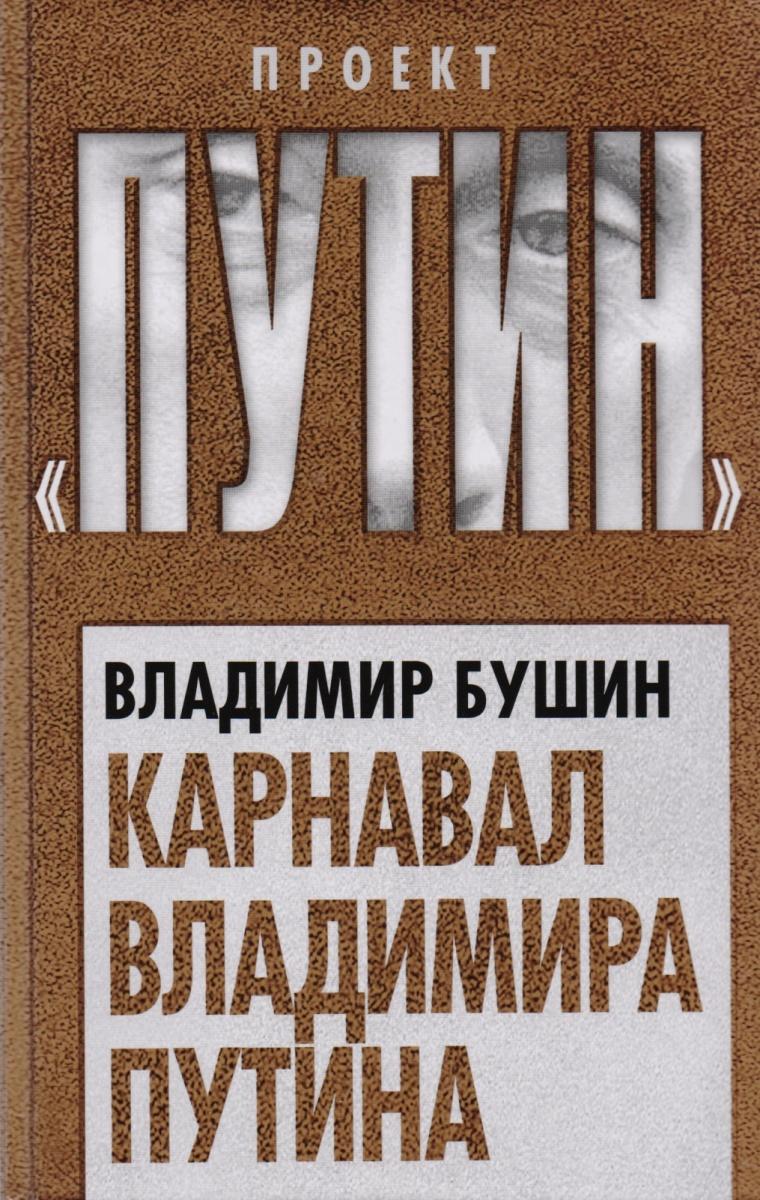 Бушин В. Карнавал Владимира Путина ISBN: 9785906947574 борис ключников большая европа владимира путина